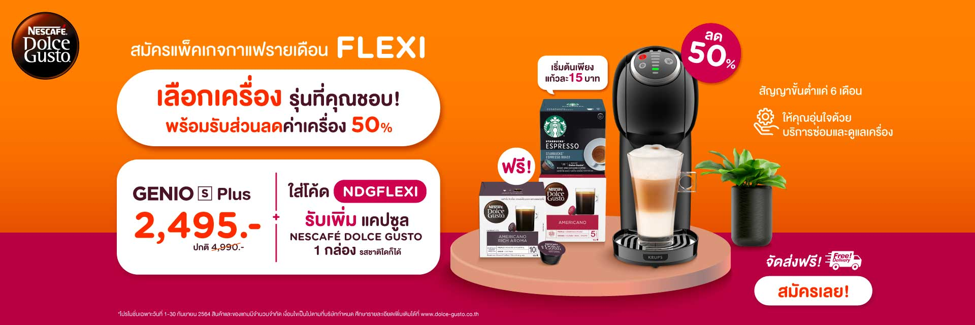 Flexi Package