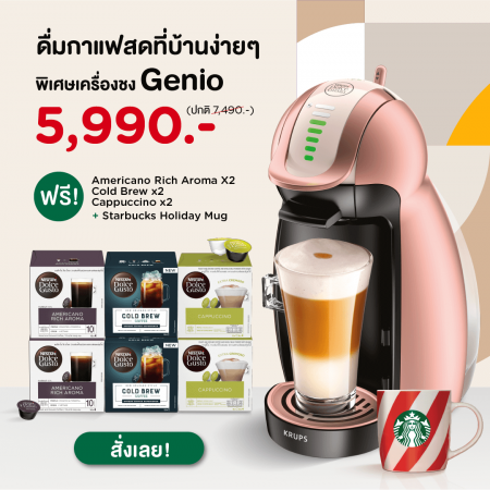 Genio (PINK GOLD) GET! NESCAFÉ® Dolce Gusto® CAPSULES AND MUG
